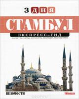 Стамбул экспресс гид